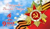 Писательская организация поздравила с Днем Победы