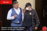 Эльман Пашаев не брал денег за услуги от Ефремова