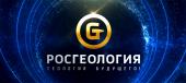 Фонд Росконгресс и Росгеология подписали соглашение о сотрудничестве на ПМЭФ