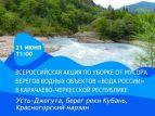 Волонтеры уберут берег реки Кубань