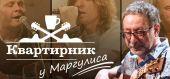 Выйдет специальный выпуск «Квартирник НТВ у Маргулиса в Брестской крепости»