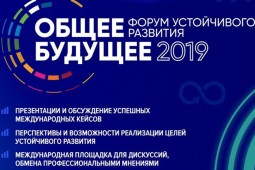 """В Москве открылся Форум """"Общее будущее"""""""