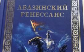 В Черкесске презентовали «Абазинский ренессанс»