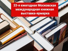 Писательская организация пригласила к участию в книжном форуме
