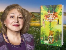 Вышла книга про Арину Родионовну