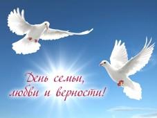 Писательская организация поздравила с Днем семьи, любви и верности