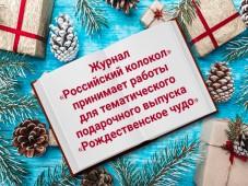 """Объявлен набор в """"Рождественское чудо"""" литературного журнала"""