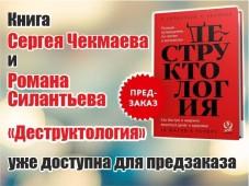"""Вышла в свет книга """"Деструктология"""""""