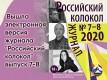 """Вышел новый выпуск журнала """"Российский колокол"""""""